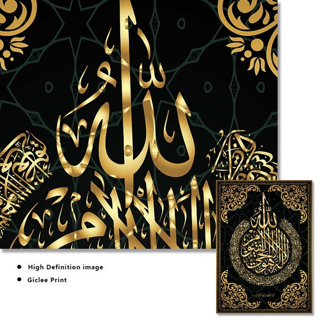 BANMU Allah Muslim Islamic Calligraphy Canvas Art Gold Painting Ramadan Mosque Decorative Poster And Print Wall Art Pictures 6
