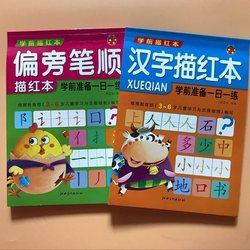 2 szt. Chińskie pociągnięcia znaków słowa poradnik dla dzieci dzieci początkujący długopis ołówek kaligrafia praktyka książki zeszyt
