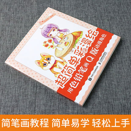 draw Q version of anime characters with color pencils Super simple color drawing book 1
