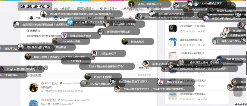 emlog评论用户者弹幕插件