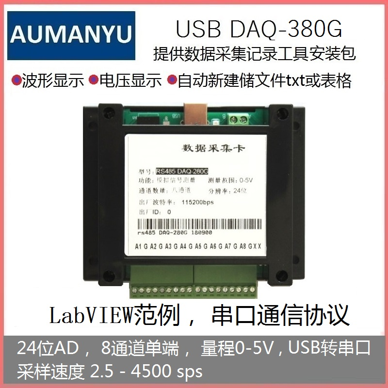 USB Data Acquisition Card 24-bit AD High-precision 8-channel Analog Signal Measurement Black Shell