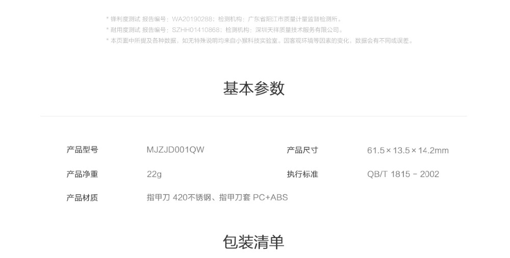 Xiaomi Mijia Nail Clippers (15)