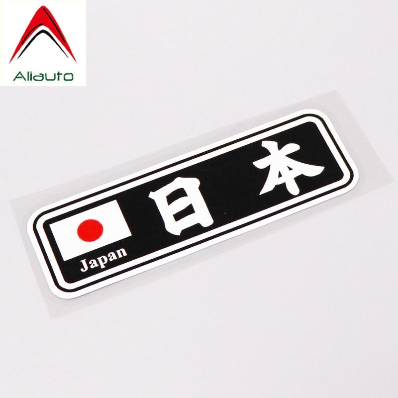 10cm x 8cm Sticker plastifié YOSHIMURA