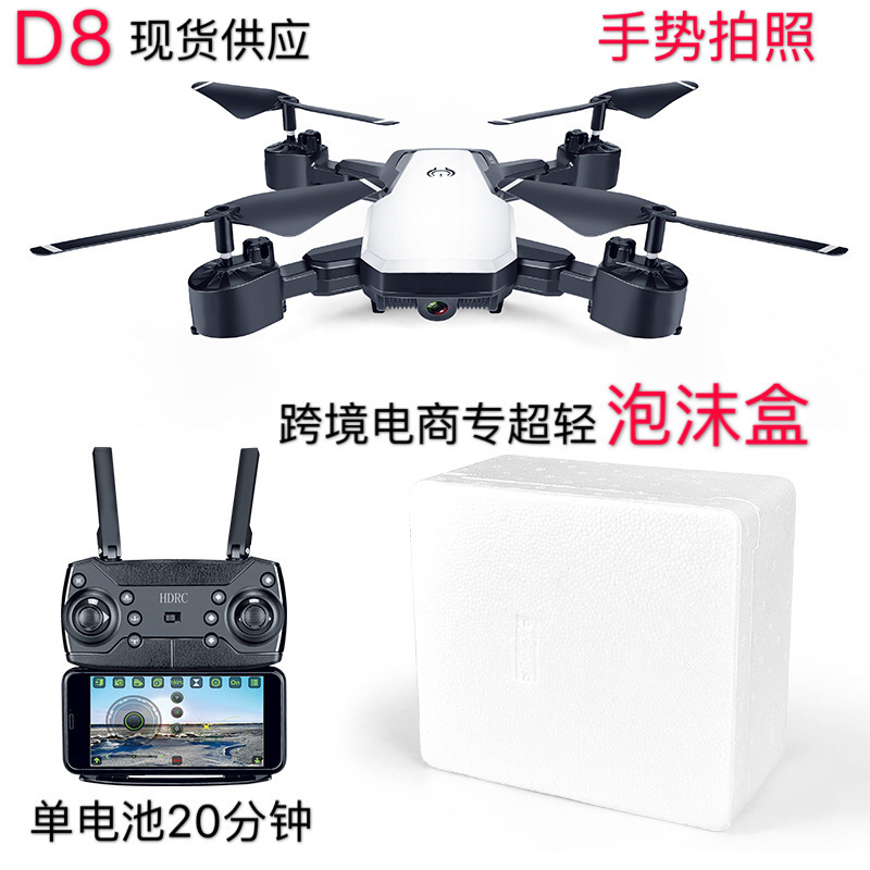 D8 Folding Quadcopter Long Life High Unmanned Aerial Vehicle Long Time Real-Time Aerial Remote-control Aircraft