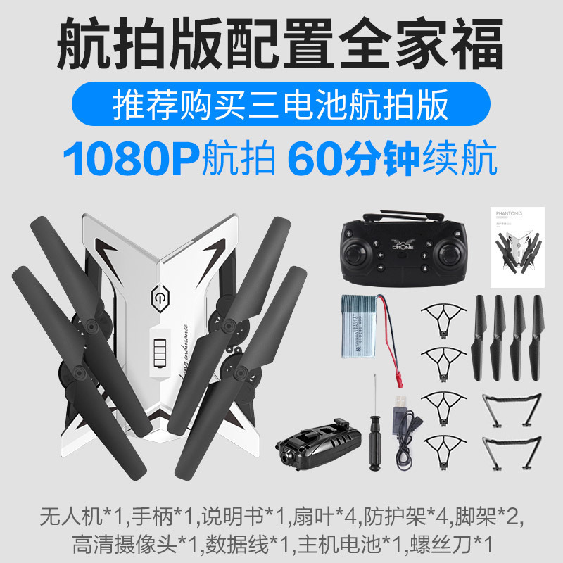 Folding Unmanned Aerial Vehicle Aerial Photography Ultra-long Life Battery Quadcopter High-definition Rechargeable Smart Profess