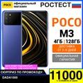 Смартфон Xiaomi POCO M3 128ГБ