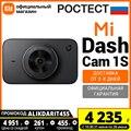 Видеорегистратор Xiaomi Mi Dash Cam 1S 1080P (Российская официальная гарантия)