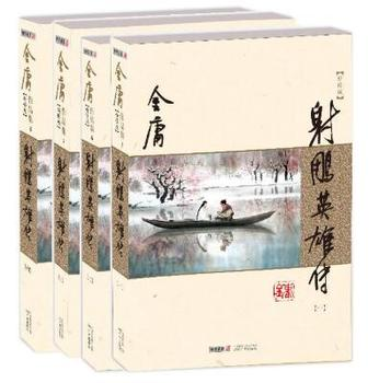 The Legend of the Condor Heroes , A Hero Born, A Chinese Lord of the Rings, Lord of the Rings,Language Chinese book a tolkien tapestry pictures to accompany the lord of the rings