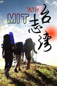 MIT台湾志[2019][20191110期]