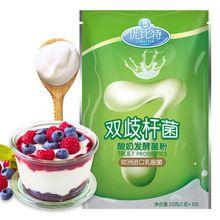 10г дрожжей брожение лактобактерии пробиотик йогурт порошок производитель домашняя кухня поставки