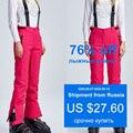 WHS женские лыжные брюки брендовые уличные термальные хлопковые брюки подтяжки водонепроницаемые дышащие ветрозащитные спортивные брюки