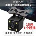 Automobil Rückfahr Kamera Halter LED Ultra High definition Nachtsicht CCD Universal Tachographen Rück Invertiert-in Fahrzeugkamera aus Kraftfahrzeuge und Motorräder bei