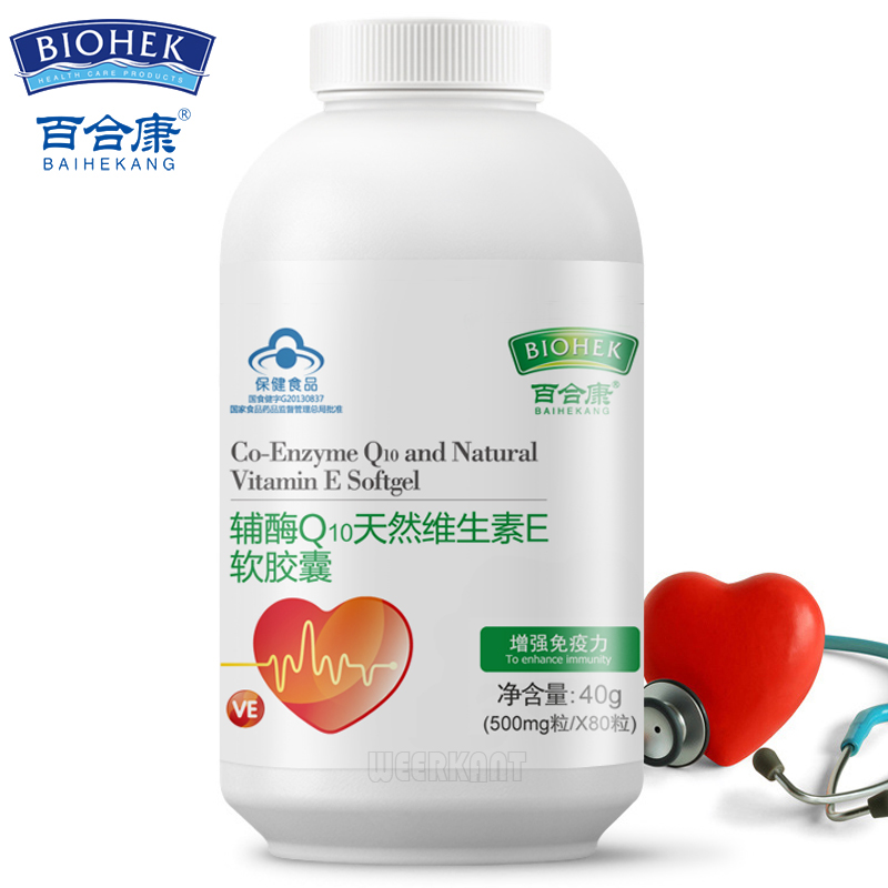 Coenzyme Q10 Coq10 Softgel Capsules 500mg Halal 80Pcs For Heart Health Cholesterol Lower Blood Pressure Quickly