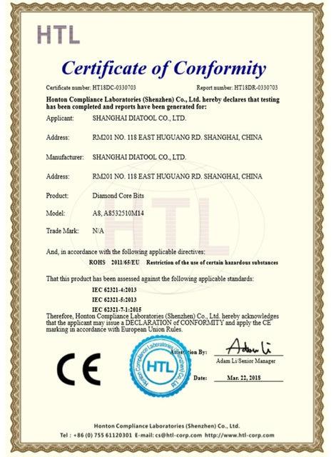 钻头CE 证书1