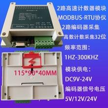 Photoelectric Encoder Acquisition High-precision Counter Controller Rotary Encoder Acquisition Module 2 Pulse Output