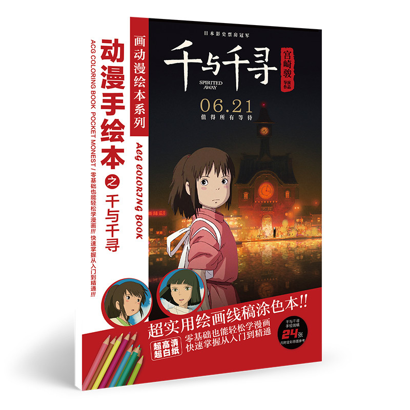 Anime Spirited Away Cartoon Coloring Book For Children Adult Relieve Stress Kill Time Painting Drawing Antistress Books Gift