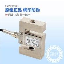YZC-516C S Tarzı Tartı Sensörü Yük Hücreleri 100 kg-2 T