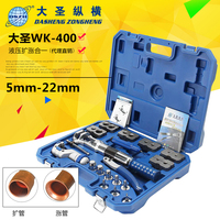 Hydraulic Tube Expander Tool Kit WK 400 7 Lever Hydraulic Pipe Expander Pipe Fuel Line Flaring Tools HVAC Tools