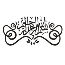 Islam Wall Sticker Removable Muslim Mosque Mural Decal Home Living Room Decor