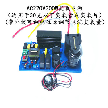 AC220V 300W Ozone Generator Power Supply Adjustable with Overload Protection High Frequency High Voltage Package Drive Circuit