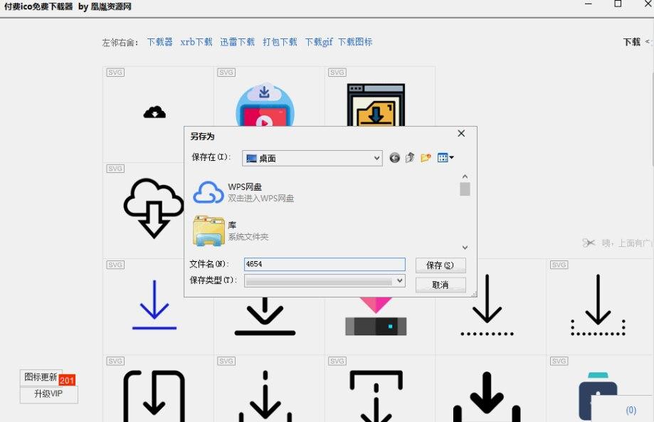 ico付费图标免费下载器附带源码
