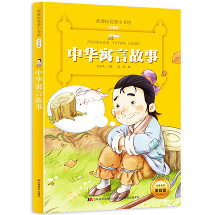 Chinese Fables Story Book With Pinyin / Kids Children Early Educational Book For Age 7-10
