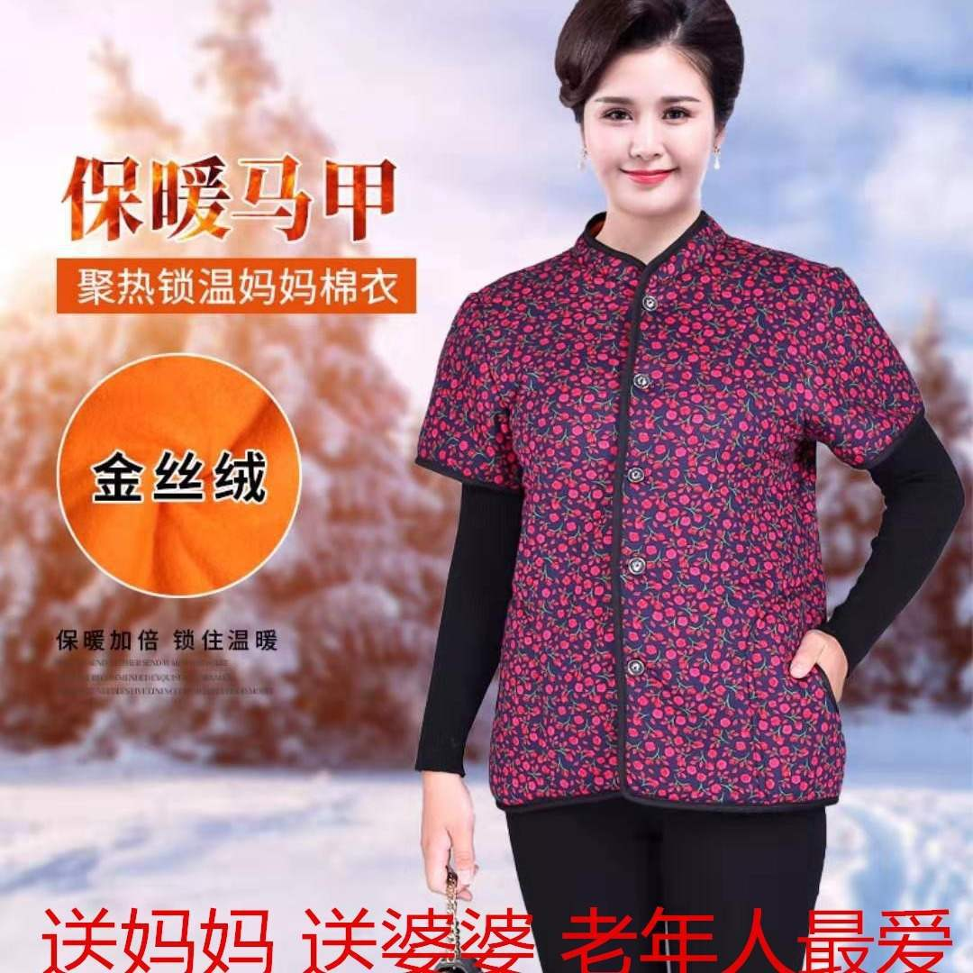 Mom-Cotton-padded Clothes Cotton Vest Vest Short Sleeve Women's Warm Vest Middle Aged And Elderly People Grandma Short Cotton Wa