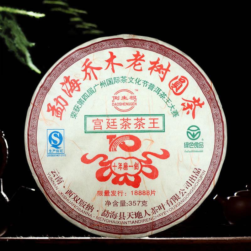 Puer Tea 357g Shu 2006 Heaven Earth Menghai Royal Golden Buds Old Arbor King Tea 357g Ripe CHA