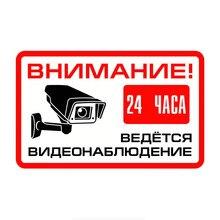 Naklejki samochodowe ostrzeżenie uwaga! 24 godziny nadzoru wideo znak kolorowe samochodów akcesoria motocyklowe naklejki z PVC