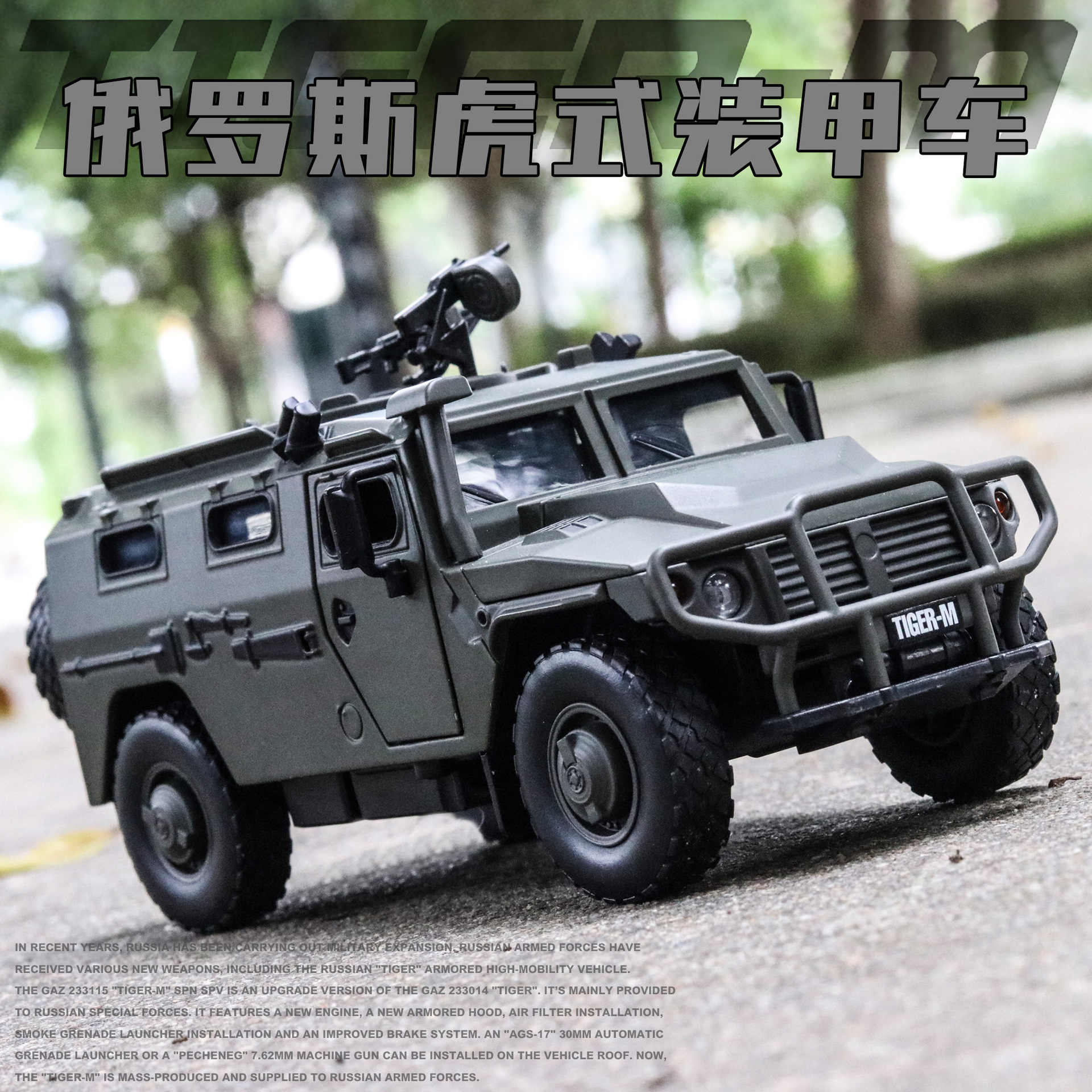 1:32 high simulation SWAT Russian military tiger-type explosion-proof armored vehicle with sound and light door alloy toy model