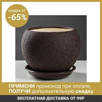 """Flowerpot """"Ball"""" silk, chocolate color, 1.4 l home garden"""