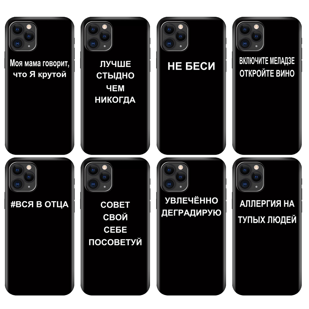 Black tpu <font><b>case</b></font> for <font><b>iphone</b></font> 5 5s se 2020 6 6s 7 8 plus <font><b>x</b></font> 10 cover for <font><b>iphone</b></font> XR XS 11 pro MAX <font><b>case</b></font> Russian Quote Slogan name image