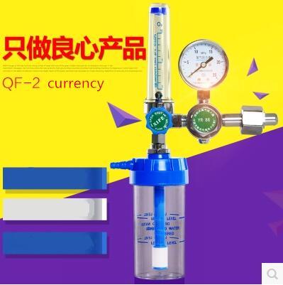 Compteur d'oxygène médical Pioneer, inhalateur d'oxygène, débitmètre domestique, réducteur de pression, raccords de bouteilles d'oxygène, oxyge