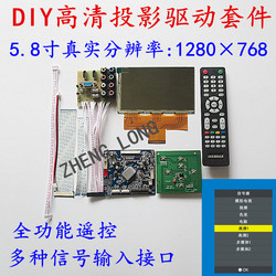 Diy Projector LCD Screen Driver Kit 5.8 Inch 1280x 768 HD Projector Accessories Full Remote Control