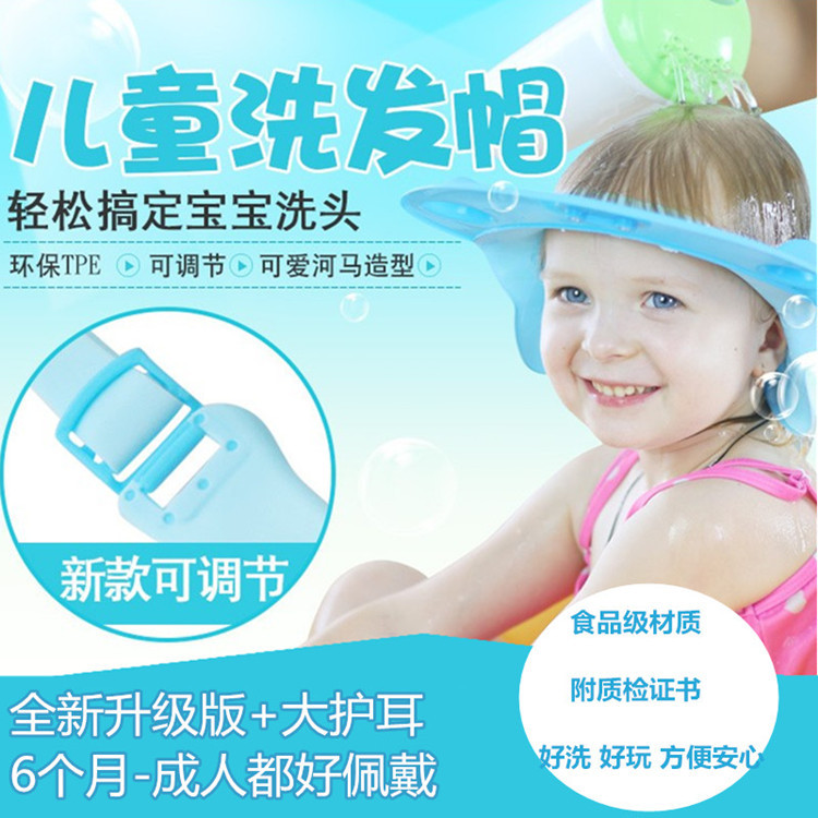 Baby Shower Cap Adjustable Children Shampoo Cap Waterproof Earmuff Soft Silicone Extra-large Infant Bath Kids Shower Cap