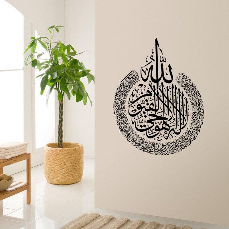 Wall Sticker Decal Islamic Muslim PVC Waterproof Fashion Decoration for Home Room K888