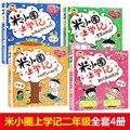4 livros lote mi xiao quan ir para a escola 2nd grau dois crianças livro co mi c livro chinês livro pinyin