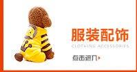 Производители продают одежду для собак Тедди домашних животных
