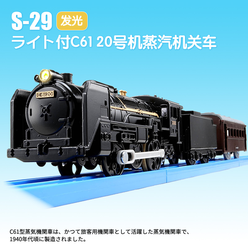 S01 Takara Tomy Plarail S 29 with Light C61 20 Units Locomotive Steam Electric Model Toy Train-in Diecasts & Toy Vehicles from Toys & Hobbies on AliExpress - 11.11_Double 11_Singles' Day 1