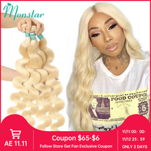 Monstar 1/3/4 613 Blonde Hair Extensions Brazilian Hair Weave Bundles Body Wave Remy Human Hair 22 24 26 28 30 32 34 36 inch