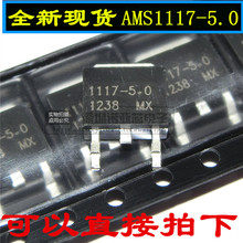 10pcs/lot New AMS1117 5.0 AMS1117CD 5.0 TO252 Power Supply Regulator