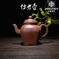 In Purple Yixing Imitate Old Kettle Old Dark red Enameled Pottery Teapot Taiwan Backflow One Factory The Cultural Revolution|Teapots| |  -