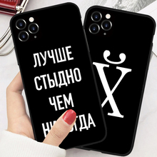 Funny Proverb Russian Quote Slogan soft TPU Phone Case For iPhone 11 11PRO 7 7Plus 6S 8 Plus SE2020 XS MAX XR Black Cover raising tiny disciples sweatshirt funny slogan mother gift slogan christian pure casual pullovers vintage quote cross top l298