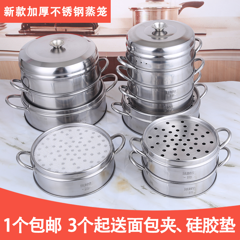 Steamer Stainless Steel Steamer Steamed Drawer Thickening Deepening Household Business Drawer Steaming Rack Pot Steamed Bun Cage