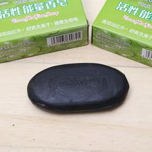 Black Soap Bamboo Charcoal Soap Face Body Clear Dirty Stuff Disinfect Tourmaline Soap Antiseptic Whitening Remove Blackhead Acne