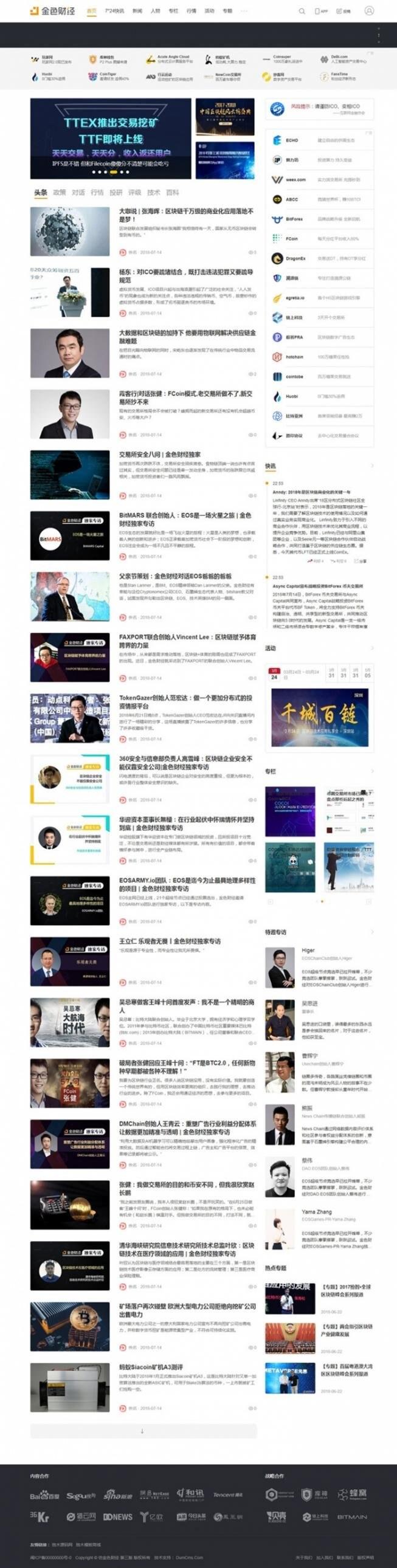 【金色财经理财门户】2020.07最新帝国CMS7.5高仿财经综合门户资讯整站源码自适应手机端