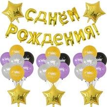 27 шт. русские воздушные шары с днем рождения золотого и серебряного цвета, фольгированные воздушные шары с буквенным принтом, декоративные воздушные шары на день рождения, надувные латексные воздушные шары