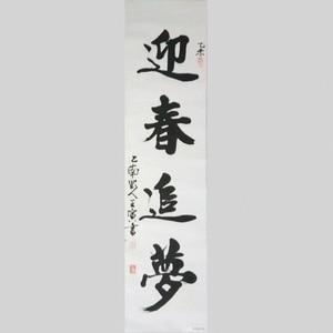 Чистая ручная роспись каллиграфия и живопись