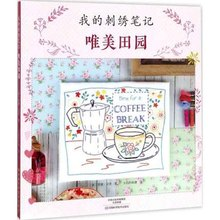 Minhas notas do bordado: bela cidade do jardim do campo pastoral/livro feito à mão chinês do ofício