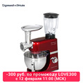 Food processor Zigmund & Shtain De Luxe ZKM-950 kitchen machine meat grinder mixer planetary blender